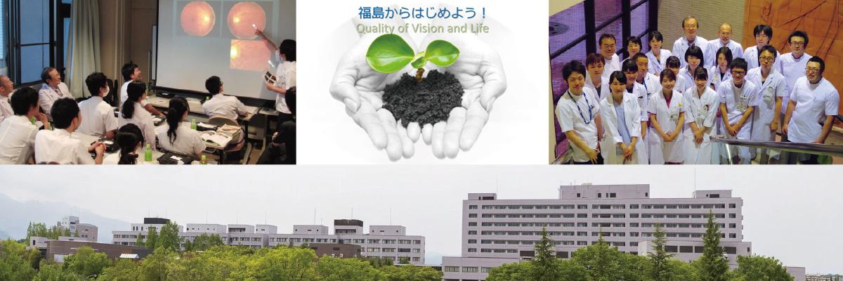 福島県立医科大学眼科学講座